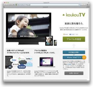 koukouTV