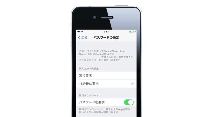 iOS84-Password-require-App-Store