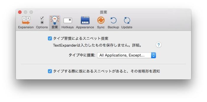01-TextExpander-提案