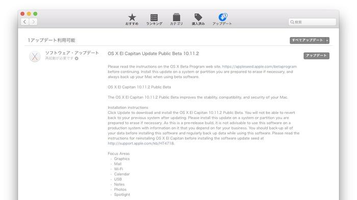 OS-X-El-Capitan-Update-PB-10-11-2