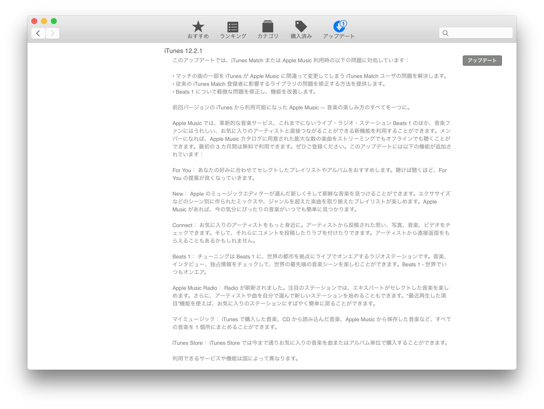 iTunes-12-2-1-Feature
