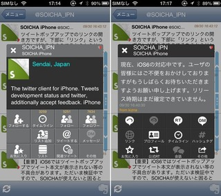 SOICHA-j-iOS6対応アップデート-key-img