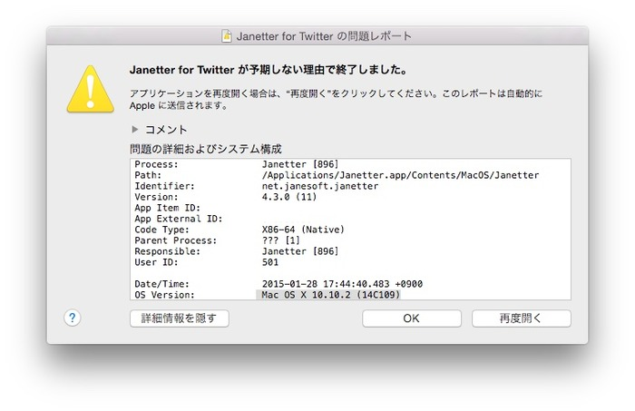 Janetter-for-Twitter-の問題レポート