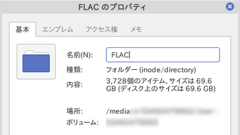 flac_player_linuxmint_01