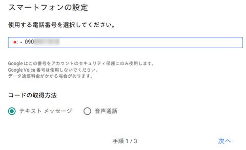 google_nidankai_01