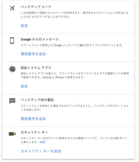 google_nidankai_02