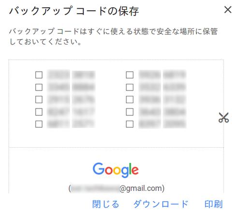 google_nidankai_03