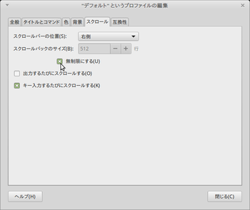 linuxmint19_upgrade_terminal_setting