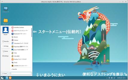 ubuntu_kylin_desktop_like_win