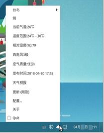 ubuntu_kylin_desktop_soft_weather