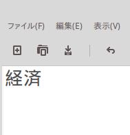 linux_mint_19_system_configure_font_01