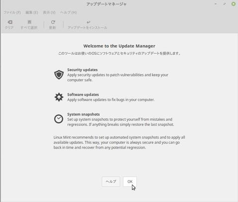 linux_mint_19_configure_snapshot_02