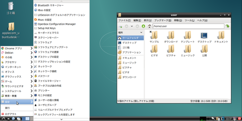 01_ubuntu_desktop7_01_lxde-2