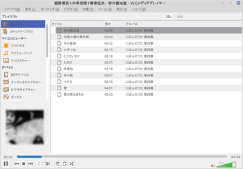 flac_player_linuxmint_03