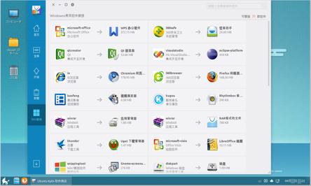 ubuntu_kylin_desktop_soft_kylinsoftwarecenter