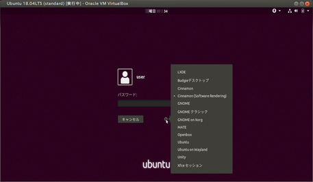 02_ubuntu_desktop7_login