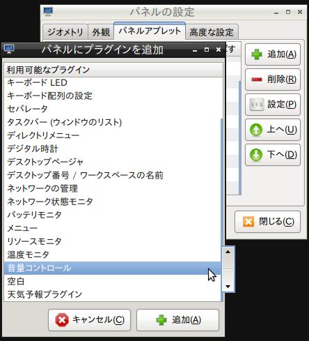 lxde_on_ubuntu1604_add_volume