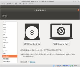 ubuntu_kylin_install