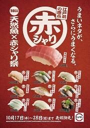 1015_tennengyo_akashari_poster_w717