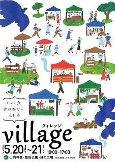 village2017pdf-452x640
