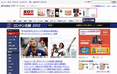 ロンドン五輪2012 - livedoor ニュース