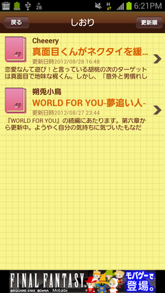 Screenshot_2012-08-28-18-21-44