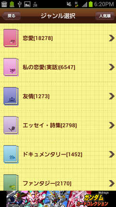 Screenshot_2012-08-28-18-20-41