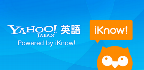 Yahoo!英語 Powered by iKnow!