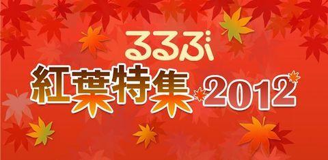 るるぶ紅葉特集2012