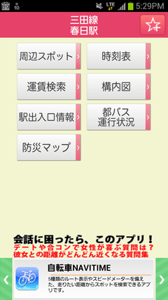 Screenshot_2012-10-10-17-29-10