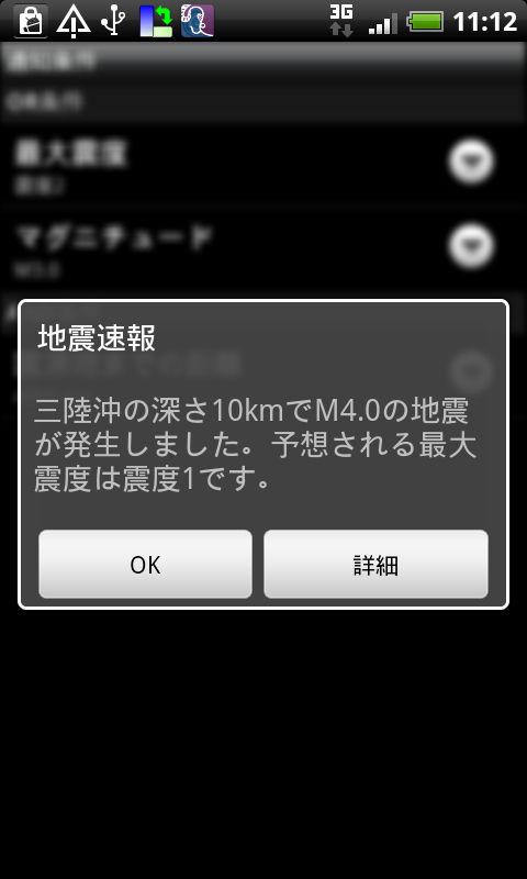 緊急地震速報利用者協議会   緊急地震速報の受信 …