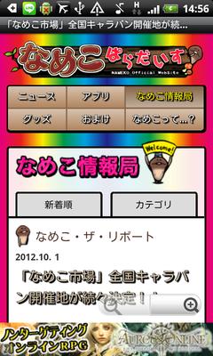 なめこ002