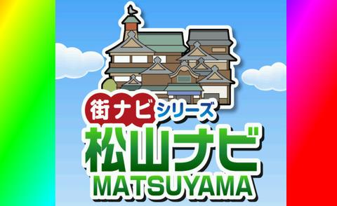 松山ナビ01