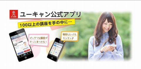 ユーキャン公式アプリ