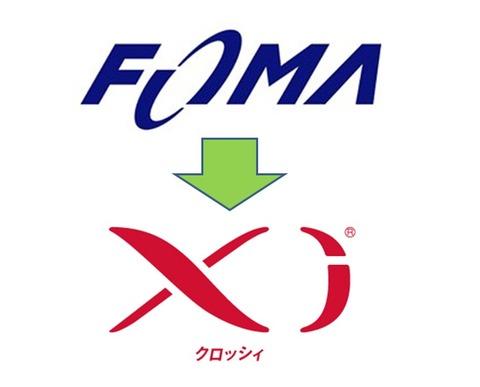 FOMAからXiへ