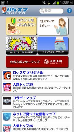 Screenshot_2012-10-05-13-29-00