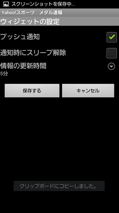 Screenshot_2012-08-08-13-47-14