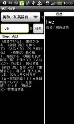 device-2011-12-09-160557