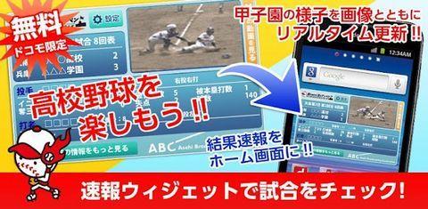 【公式】夏の高校野球速報ウィジェット2012