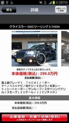 Screenshot_2012-08-30-16-38-42