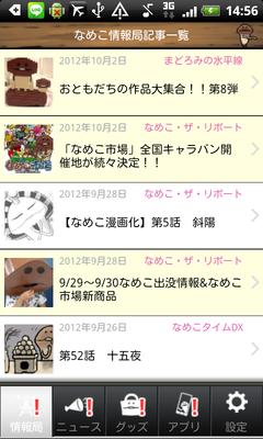 なめこ001