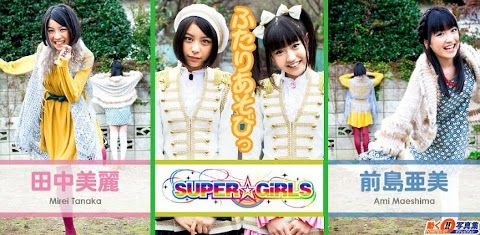 SUPER☆GiRLS_appz