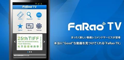 FaRao001