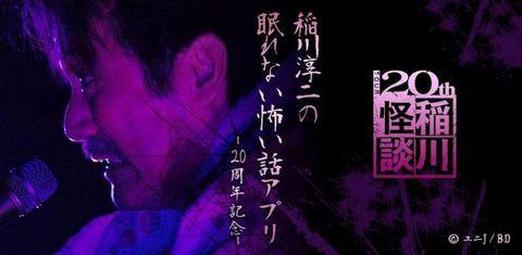 稲川淳二の眠れない怖い話アプリ - 20周年記念 -