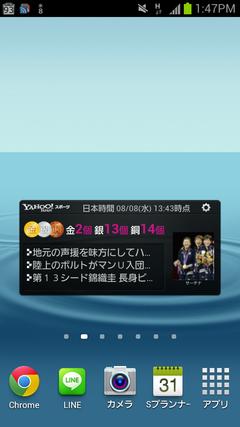 Screenshot_2012-08-08-13-47-09