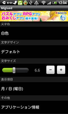 device-2011-12-28-120419