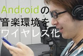 Android完全iPod化計画2