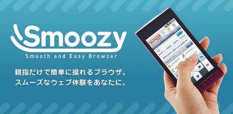 Smoozy ウェブブラウザ
