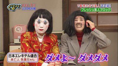 日本エレキテル連合TOP画像