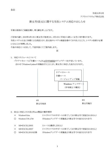 190314改元対応のご案内.pdf_page_1